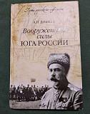 Книга А. И. Деникина Саратов