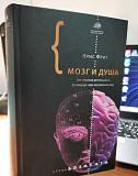 Книга Мозг и Душа Крис Фрит Калининград