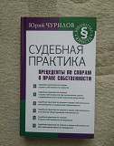 Ю.Чурилов - Судебная практика Орел