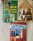 Книги по рукоделию Брянск