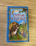 Книжка умные сказки Сыктывкар