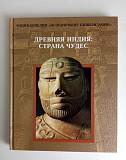 Древняя Индия: страна чудес Ярославль