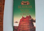Книга - 100 Великих Чудес Света Владивосток
