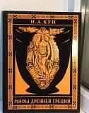Легенды и мифы древней Греции книга Краснодар