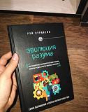 Эволюция разума Ульяновск