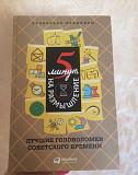 Книга Лучшие головоломки Омск