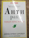 Книга Антирак Омск