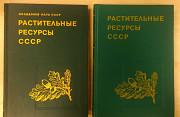 Растительные ресурсы СССР 2 тома Великий Новгород