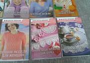 Книги Школа Вязания на спицах и крючком Великий Новгород
