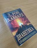 Дианетика - Л. Рон Хаббард Книга Новая Великий Новгород