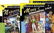 Иронический детектив Томск