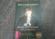 Книга Моделирование будущего В. Гиберт Кострома