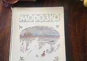 Книга Морозко Ростов-на-Дону