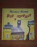Детские книги изд. Речь Кемерово