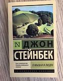 Книга джон стейнберг «о мышах и людях» Кемерово