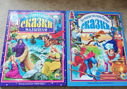 Лучшие волшебные сказки Кемерово