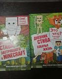 Книги серии дневник Стива Ярославль