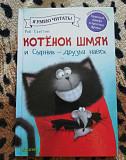 Котёнок Шмяк и Сырник - друзья навек Красноярск