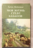 Х. Майнхард Моя жизнь среди кабанов Нижний Новгород