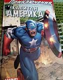 Комиксы Marvel Тула
