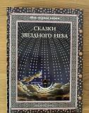 Сказки звёздного неба, Дубкова С.И Санкт-Петербург