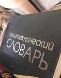 Словарь 1977 года выпуска Уфа