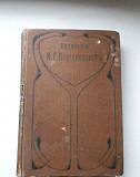 Книга 1909 года Н.Г. Помяловского том 1 Ростов-на-Дону