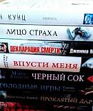 Коллекция книг серии Мистический ужас. Новые Пенза