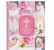 Смешбук Крещение нашей доченьки Курск