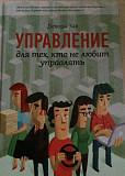 Книга для тех кто не любит управлять Краснодар