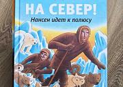 Комиксы про путешественников Уфа