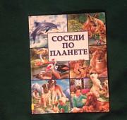 Соседи по планете Уфа