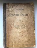 Книжное издание 1893 г Чебоксары