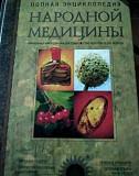 Книги Полная энциклопедия народной медицины Калининград