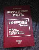 Лекарственный справочник Калуга