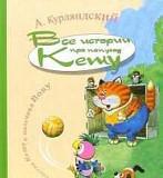 Книга Курляндский Все истории про попугая Кешу Воронеж