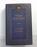 Книга Уилки Коллинз Екатеринбург