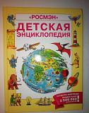 Детская энциклопедия Вологда