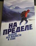 Книга - На пределе Астрахань