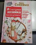 Книга - как все успевать Астрахань