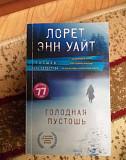 Книга детектив Москва