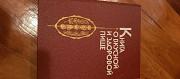 Книга о вкусной и здоровой пище Уфа