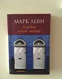 Марк Леви «Каждый хочет любить» Уфа