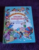 Книга для воспитанных детей Хабаровск