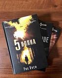 Книги серии «5-ая волна» Рик Янси Самара
