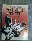 Большой театр, подарочное издание Самара