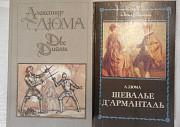 Книги. Александр Дюма. Любовь и приключения Самара