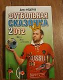 Футбольная сказочка 2012 Ульяновск