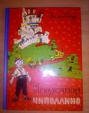 Книга Приключения Чиполлино Дж.Родари Екатеринбург