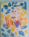Книги детские А4 Новосибирск
